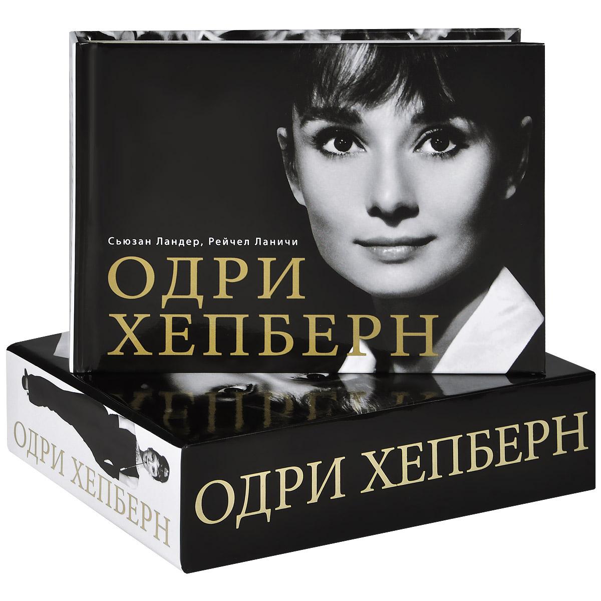 Одри Хепберн в фотографиях и цитатах (подарочное издание)