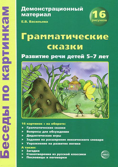 Грамматические сказки. Развитие речи детей 5-7 лет. Демонстрационный материал