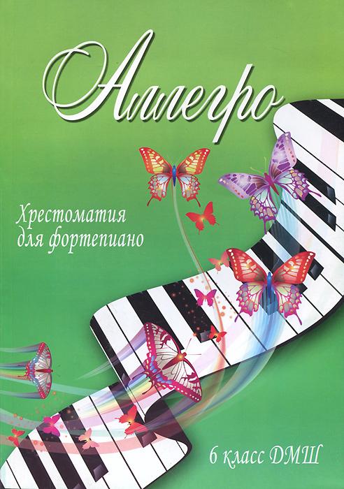 Аллегро. 6 класс ДМШ. Хрестоматия для фортепиано