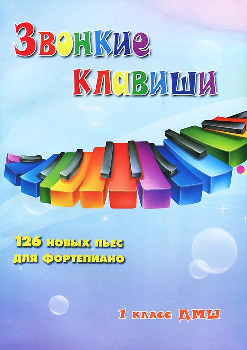 Звонкие клавиши. 1 класс ДМШ. 126 новых пьес для фортепиано. Учебно-методическое пособие