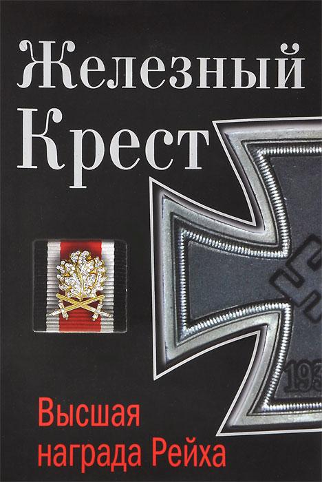 Железный Крест - высшая награда Рейха