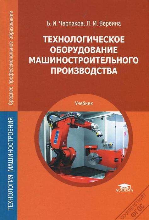 Технологическое оборудование машиностроительного производства. Учебник