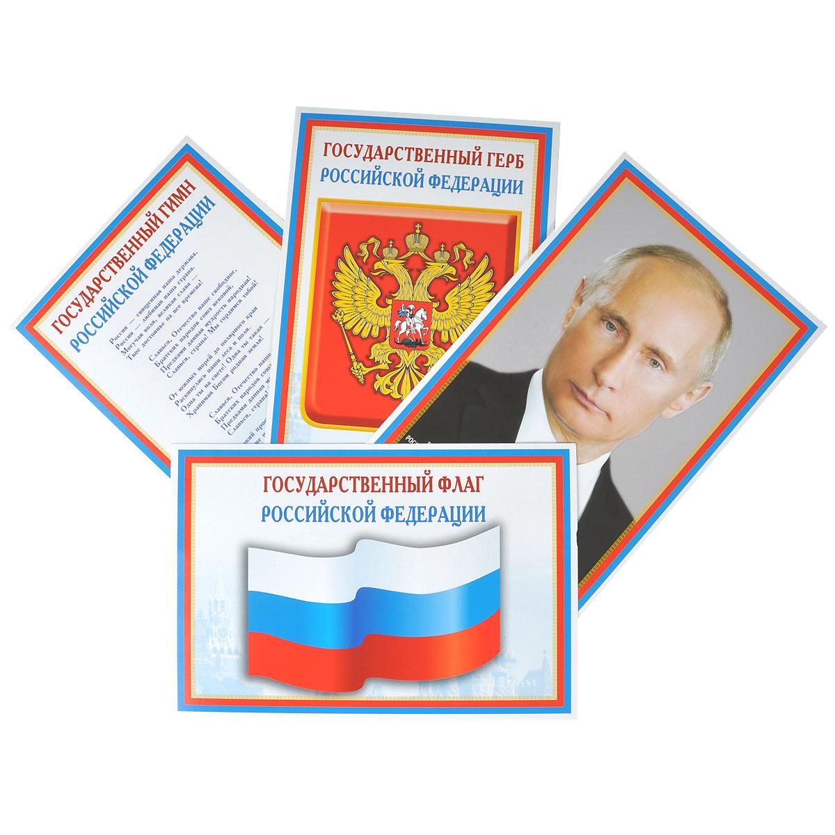 Флаг РФ. Герб РФ. Гимн РФ. Президент РФ (набор из 4 плакатов)