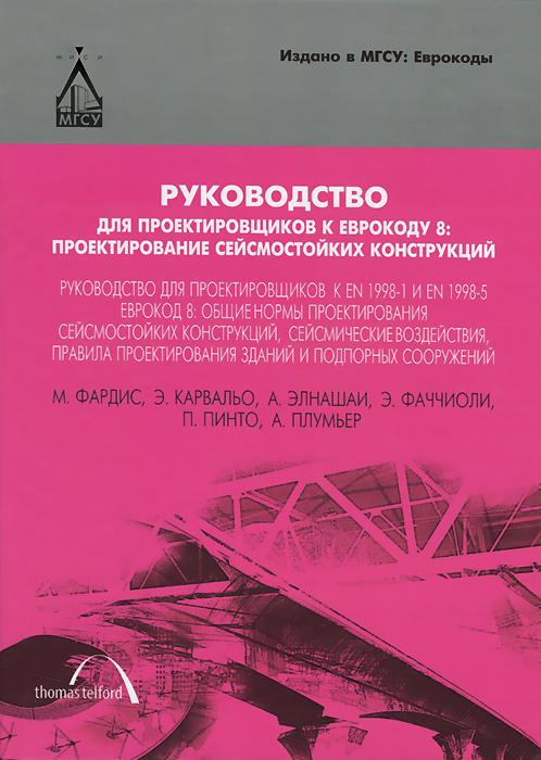 Руководство для проектировщиков к Еврокоду 8. Проектирование сейсмостойких конструкций