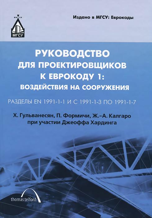 Руководство для проектировщиков к Еврокоду 1. Воздействия на сооружения. Разделы EN 1991-1-1 и с 1991-1-3 по 1991-1-7