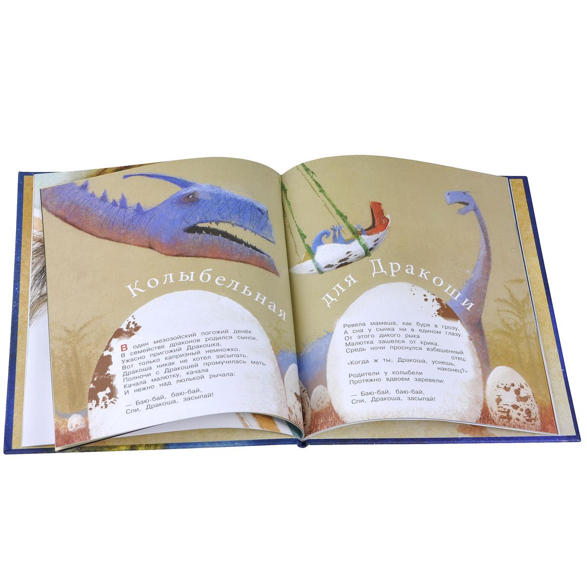 Колыбельная книга (+ CD)