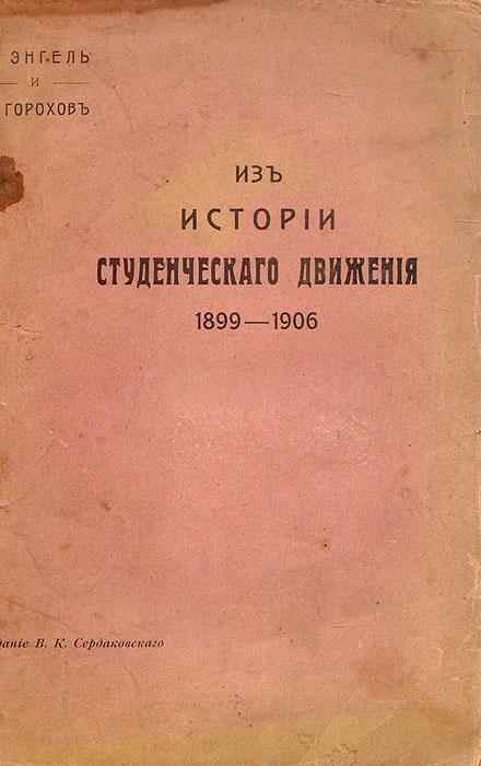 Из истории студенческого движения. 1899-1906