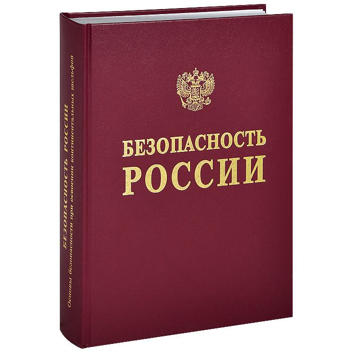Безопасность России. Правовые, социально-экономические и научно-технические аспекты. Тематический блок
