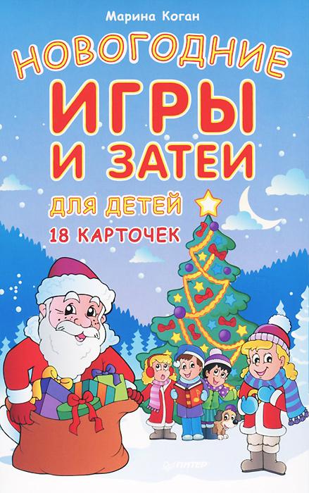 Новогодние игры и затеи для детей (набор из 18 карточек)