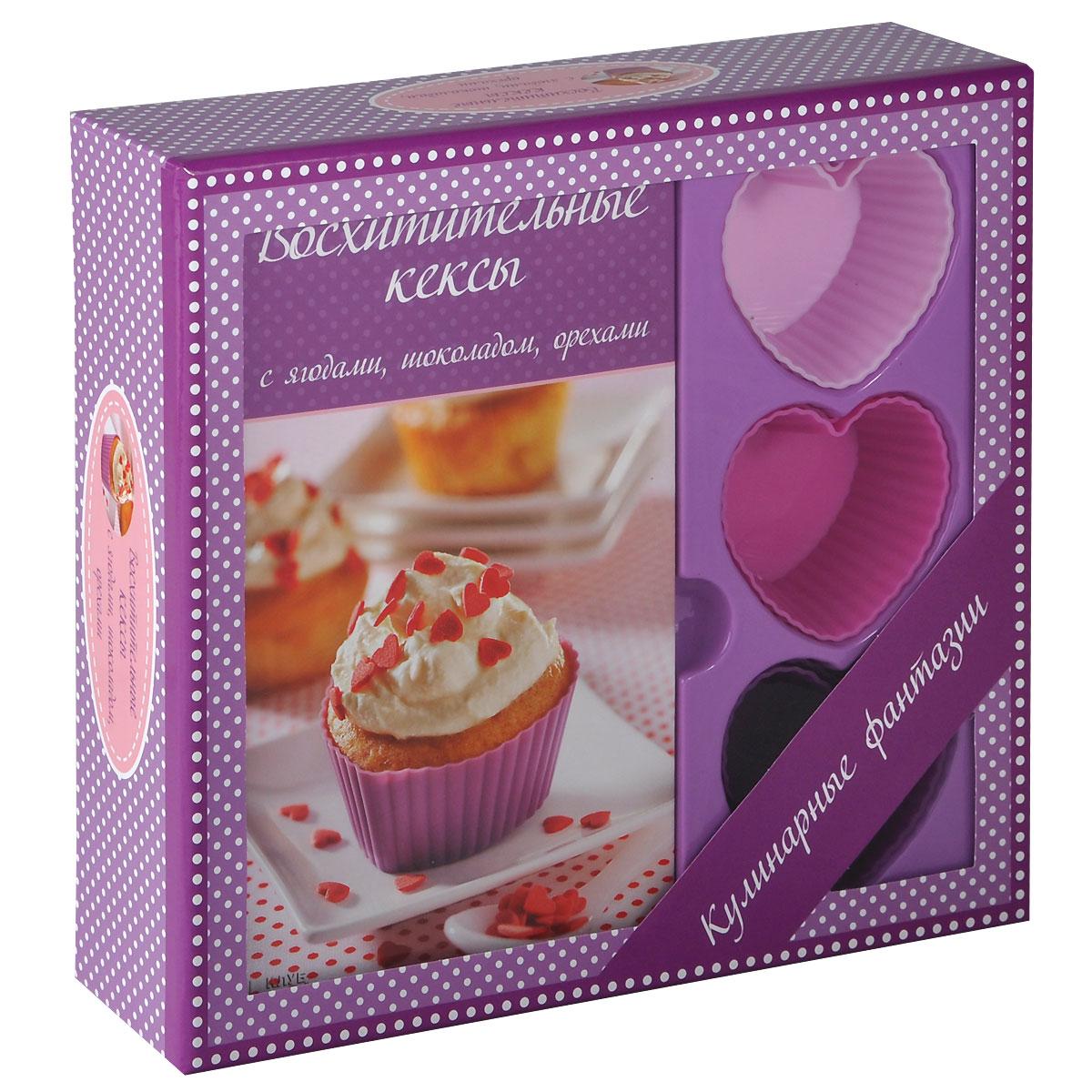 Восхитительные кексы с ягодами, шоколадом, орехами (+ 6 форм для выпечки)
