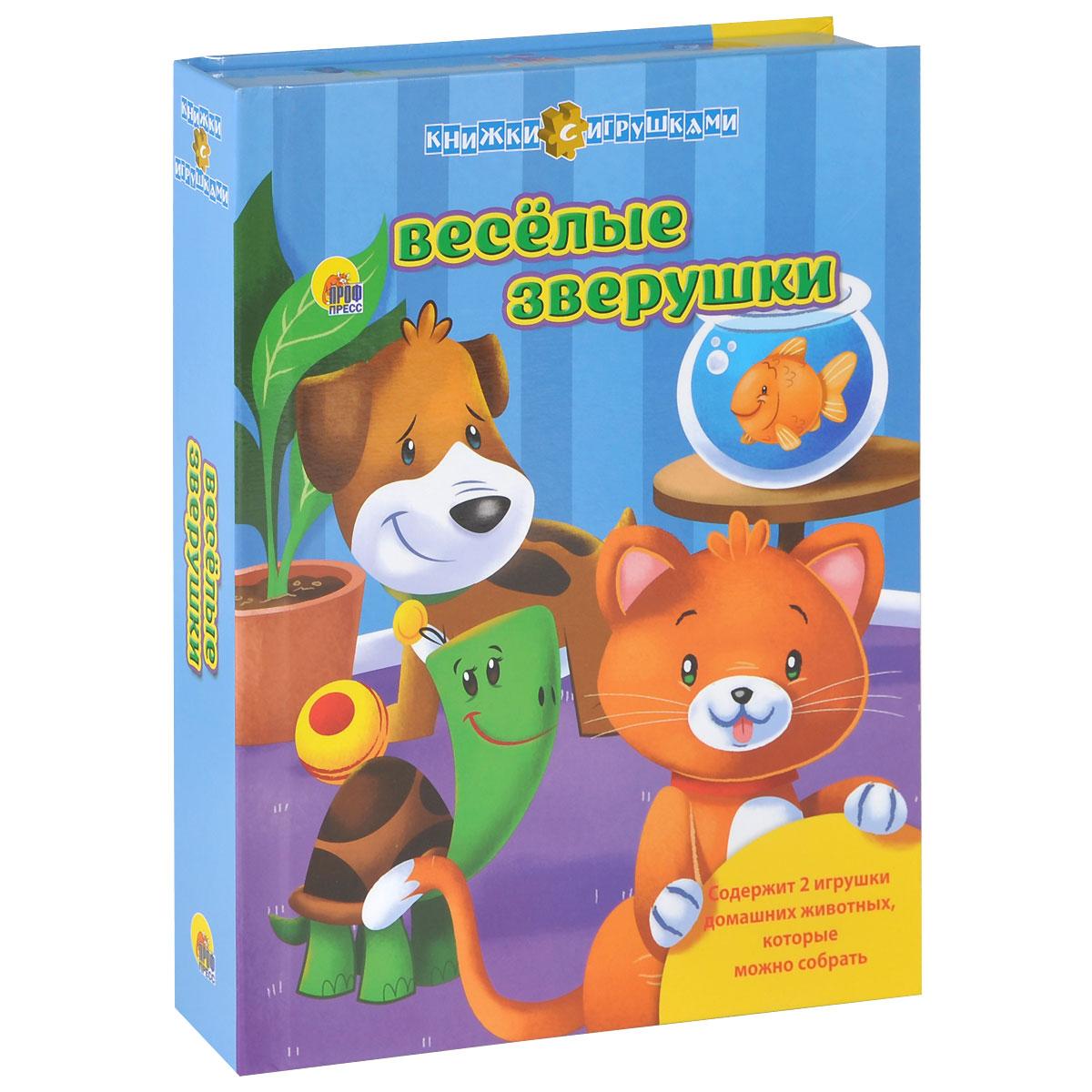 Веселые зверушки (+ игрушки)
