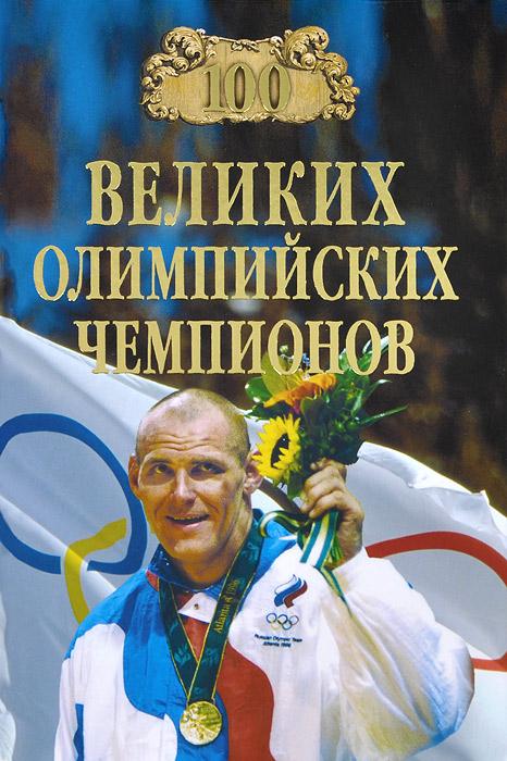 100 великих олимпийский чемпионов. В. И. Малов
