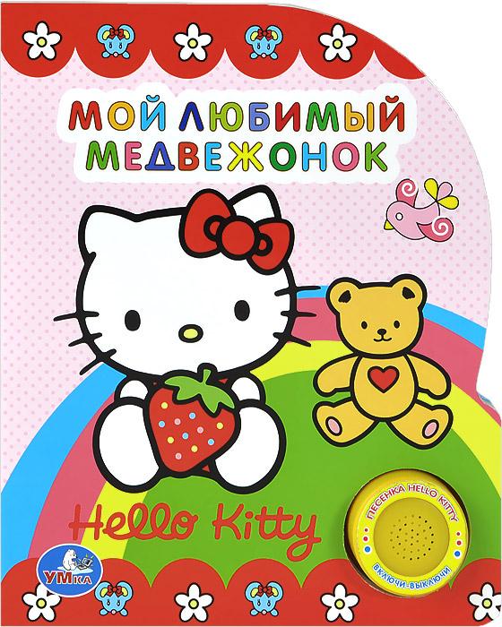 Hello Kitty. Мой любимый медвежонок. Книжка-игрушка