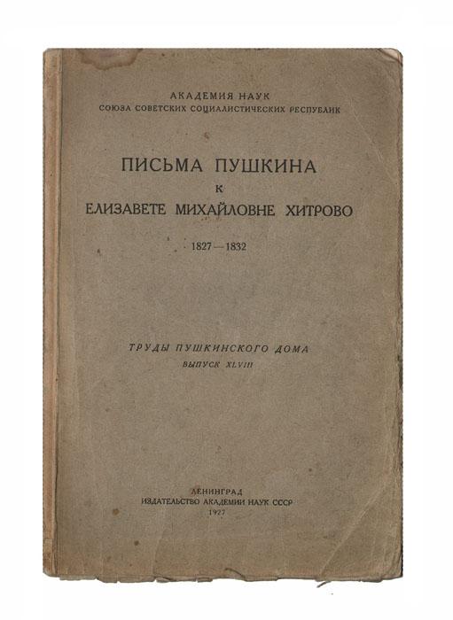 Письма Пушкина к Елизавете Михайловне Хитрово. 1827-1832