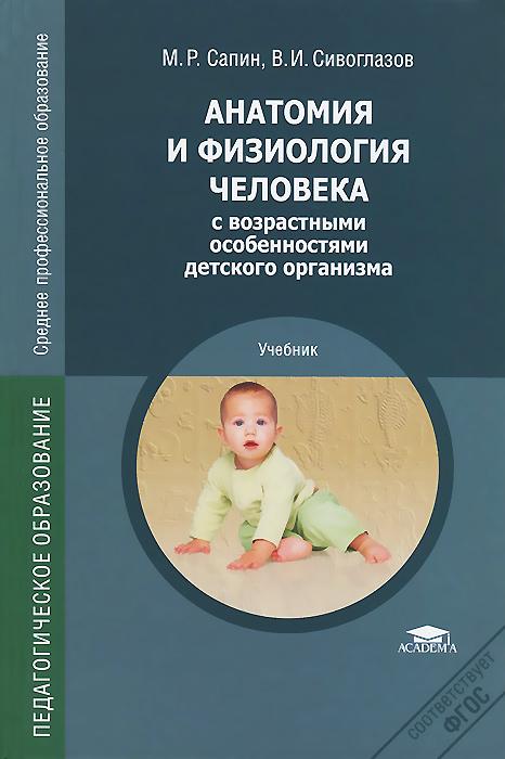Анатомия и физиология человека с возрастными особенностями детского организма. Учебник