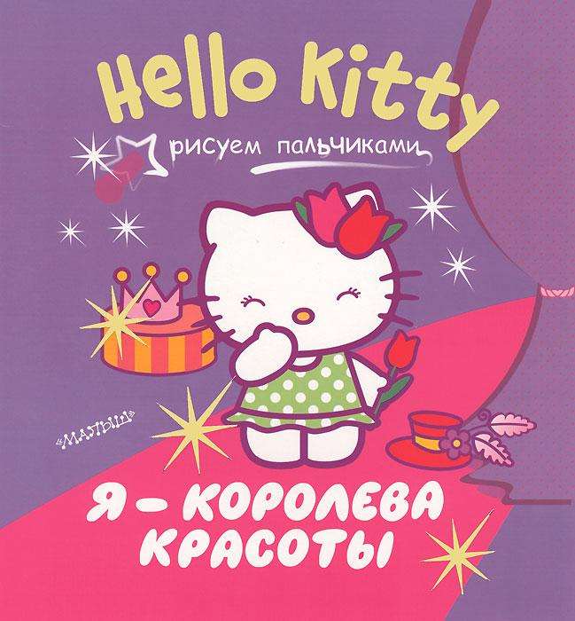 Hello Kitty. Я - королева красоты. Рисуем пальчиками