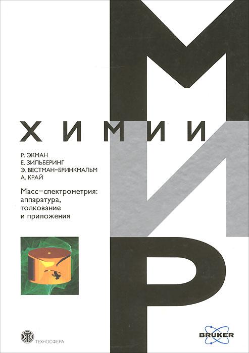 Масс-спектрометрия. Аппаратура, толкование и приложения