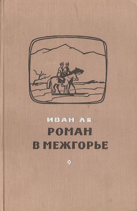 Иван Ле Роман в Межгорье