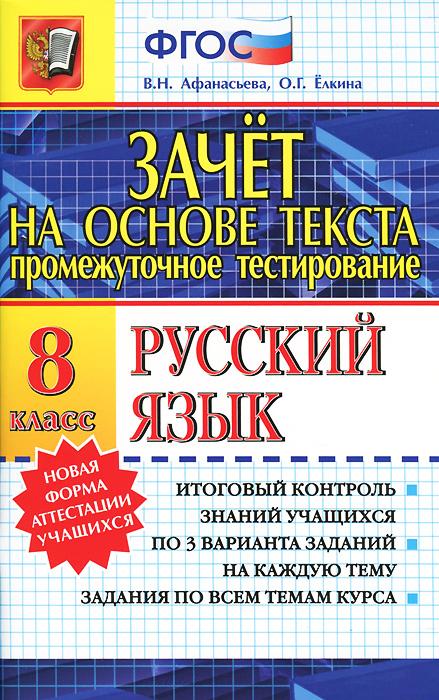 Русский язык. 8 класс. Промежуточное тестирование