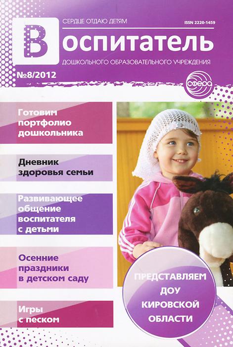 Воспитатель ДОУ, №8, 2012