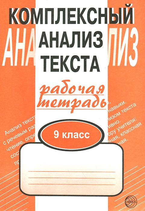 Комплексный анализ текста. 9 класс. Рабочая тетрадь ( 978-5-8914-4979-4 )
