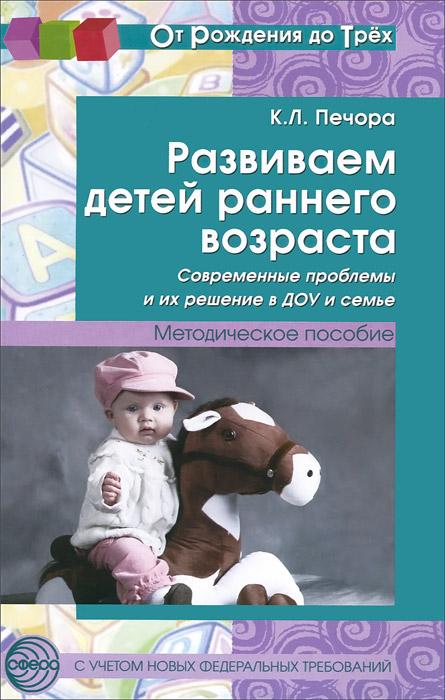 Развиваем детей раннего возраста. Современные проблемы и их решение в ДОУ и семье