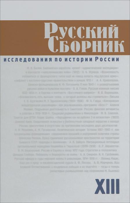 Русский сборник. Исследования по истории России. Том 13