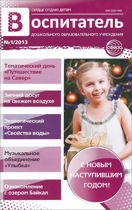 Воспитатель ДОУ, №1, 2013