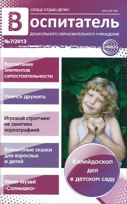 Воспитатель ДОУ, №7, 2013