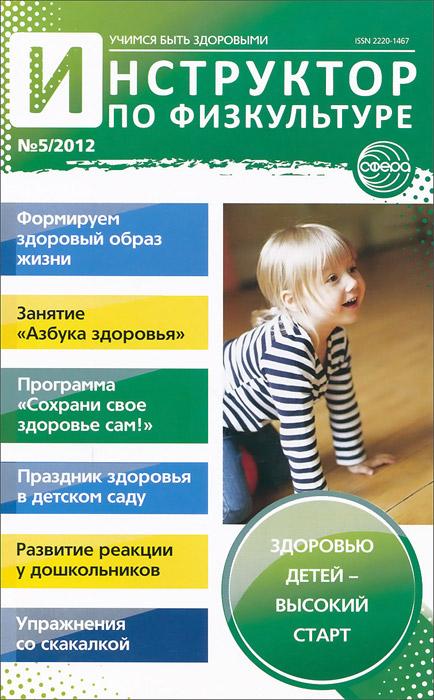 Инструктор по физкультуре, №5, 2012