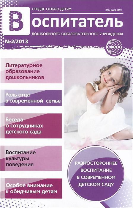 Воспитатель ДОУ, №2, 2013
