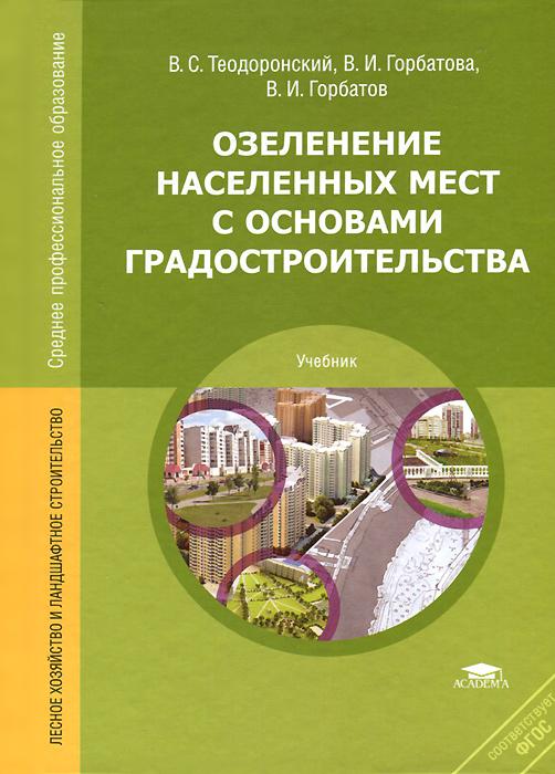 Озеленение населенных мест с основами градостроительства. Учебник