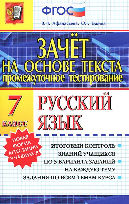 Русский язык. 7 класс. Зачет на основе текста