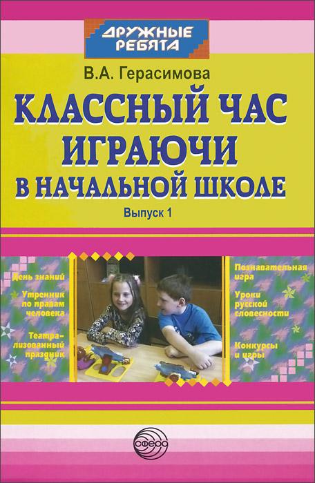 Классный час играючи в начальной школе. Выпуск 1