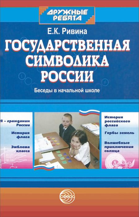 Государственная символика России. Беседы в начальной школе