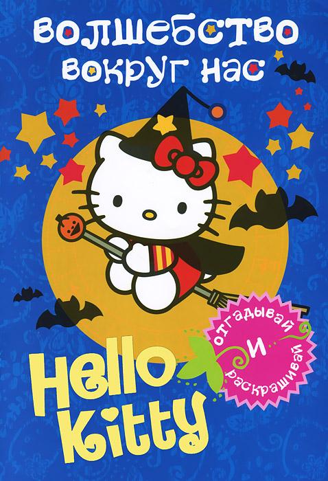 Hello Kitty. Волшебство вокруг нас12296407Привет, дорогая подружка! Я рада снова видеть тебя у себя в гостях! У меня сегодня такое мечта-тельное настроение: всё вокруг кажется сказочным и волшебным! А у тебя? Веришь ли ты в чудеса? И готова ли отправиться со мной в волшебное таинственное путешествие? Да!? Отлично! Искренне твоя, Hello Kitty
