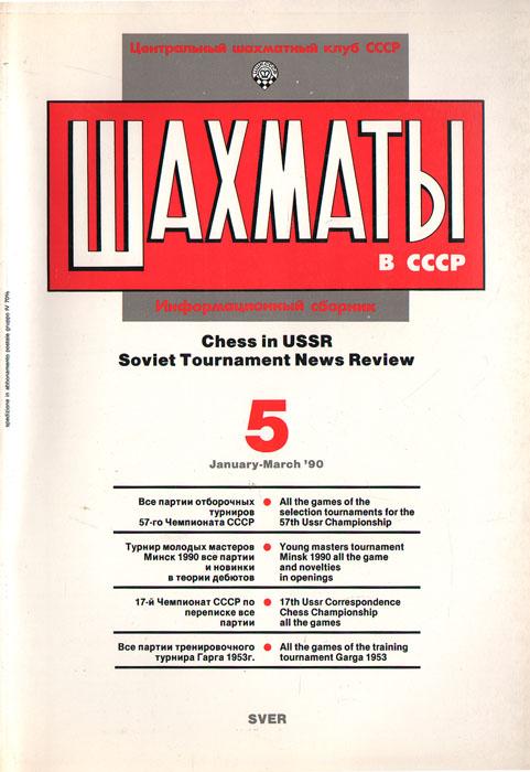 Шахматы в СССР. Информационный сборник. № 5, январь-март 1990.