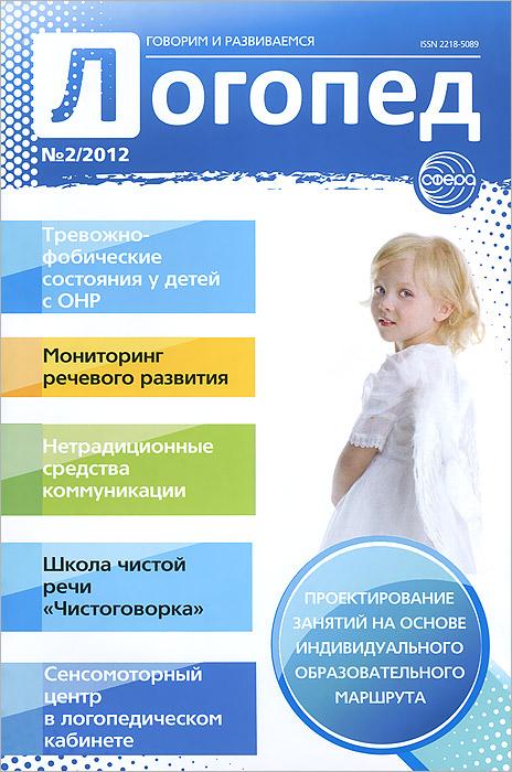 Логопед, №2, 2012