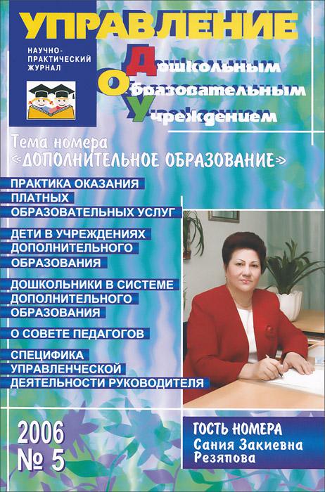 Управление дошкольным образовательным учреждением, №5, 2006
