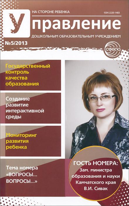 Управление дошкольным образовательным учреждением, №5, 2013