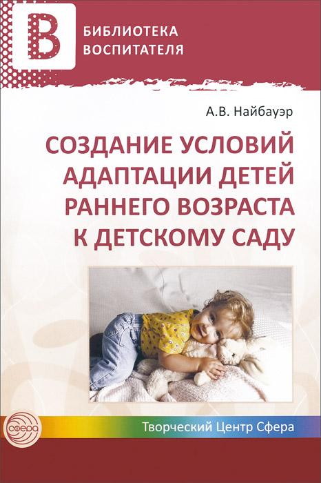 Создание условий адаптации детей раннего возраста к детскому саду