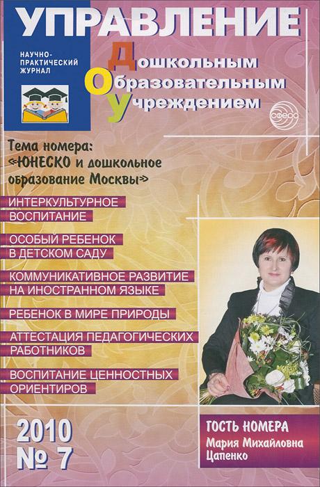 Управление дошкольным образовательным учреждением, №7, 2010