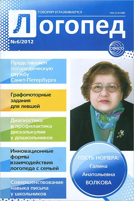 Логопед, №6, 2012