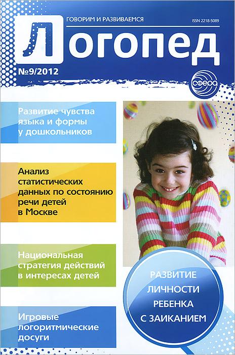 Логопед, №9, 2012