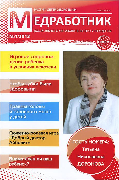 Медработник дошкольного образовательного учреждения, №1, 2013
