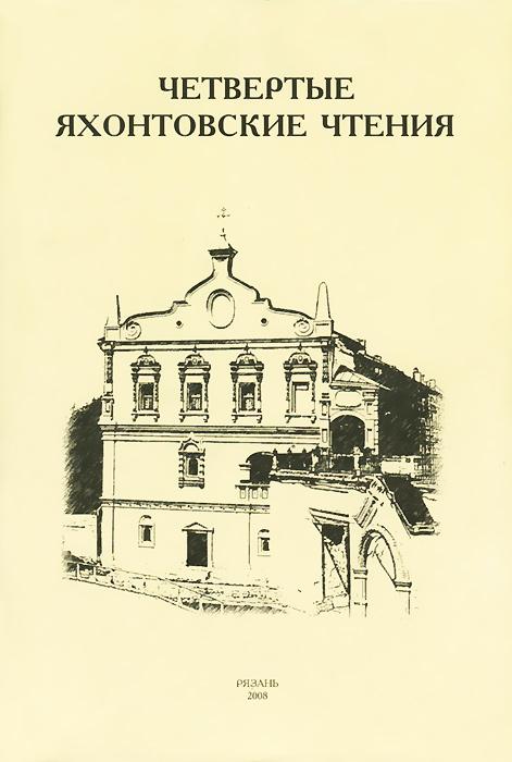 Четвертые Яхонтовские чтения