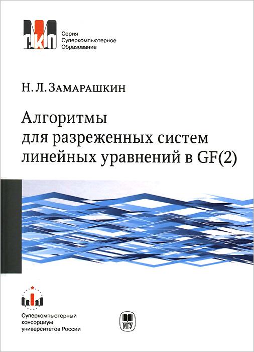 Алгоритмы для разреженных систем линейных уравнений в GF(2). Учебное пособие