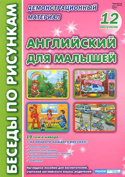Английский для малышей. Демонстрационный материал