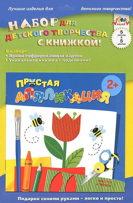 Набор для детского творчества с книжкой! Простая аппликация. Цветы