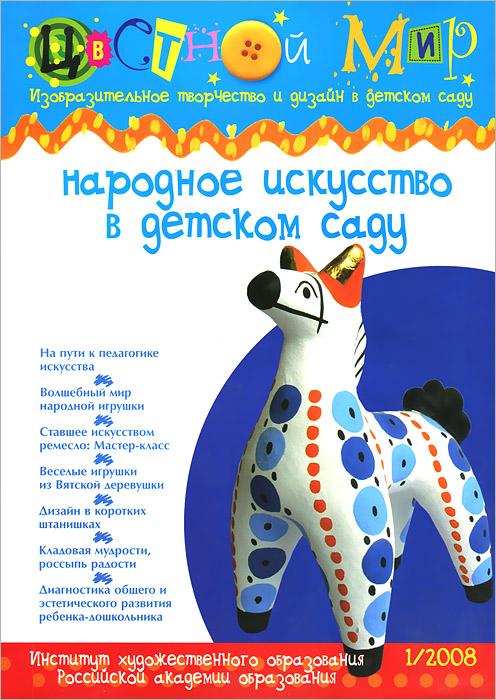 Цветной мир, №1, 2008